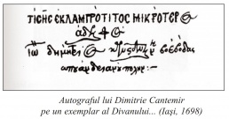 Pen signature of Dimitrie Cantemir.jpg